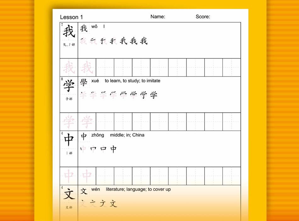 e hanzi digital chinese introduction of chinese worksheet usage. Black Bedroom Furniture Sets. Home Design Ideas